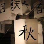 漢字が夢で印象的?文字が示す夢占いの結果とは