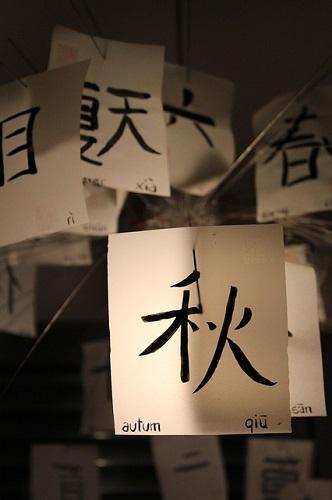 夢占い 文字 漢字